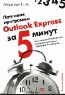 С. А. Маринин. Почтовая программа Outlook Express